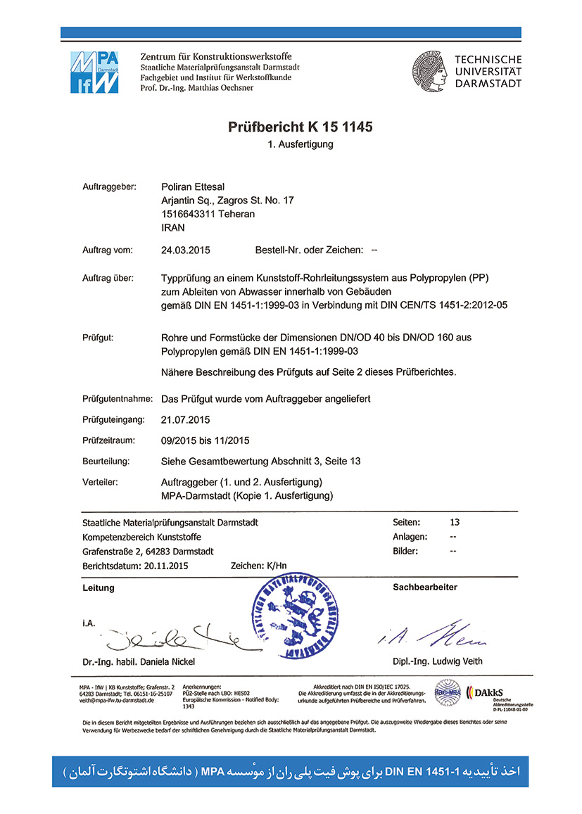 DIN EN 1451-1 Certificate
