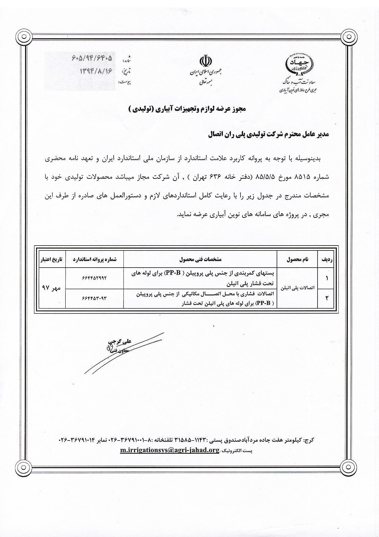 Permit for supplying irrigation equipment and tools (manufactured type)