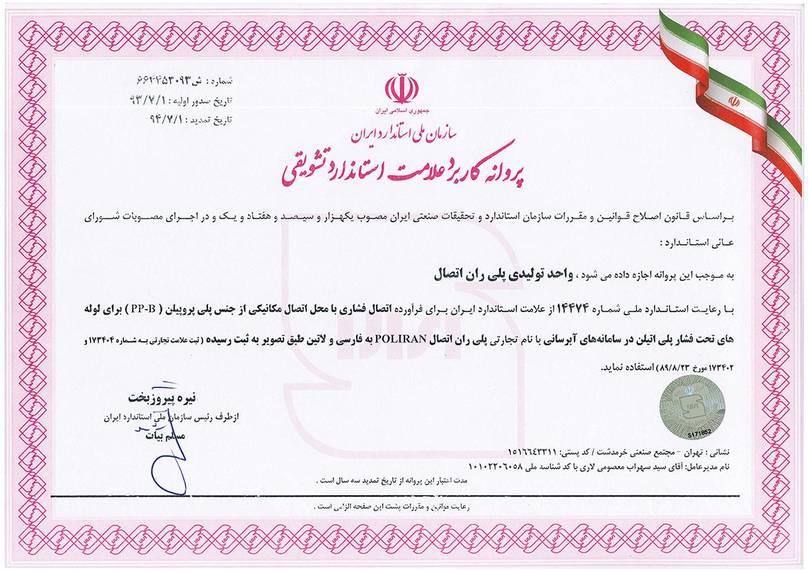 Commend & Encouragement Standard Application Permit