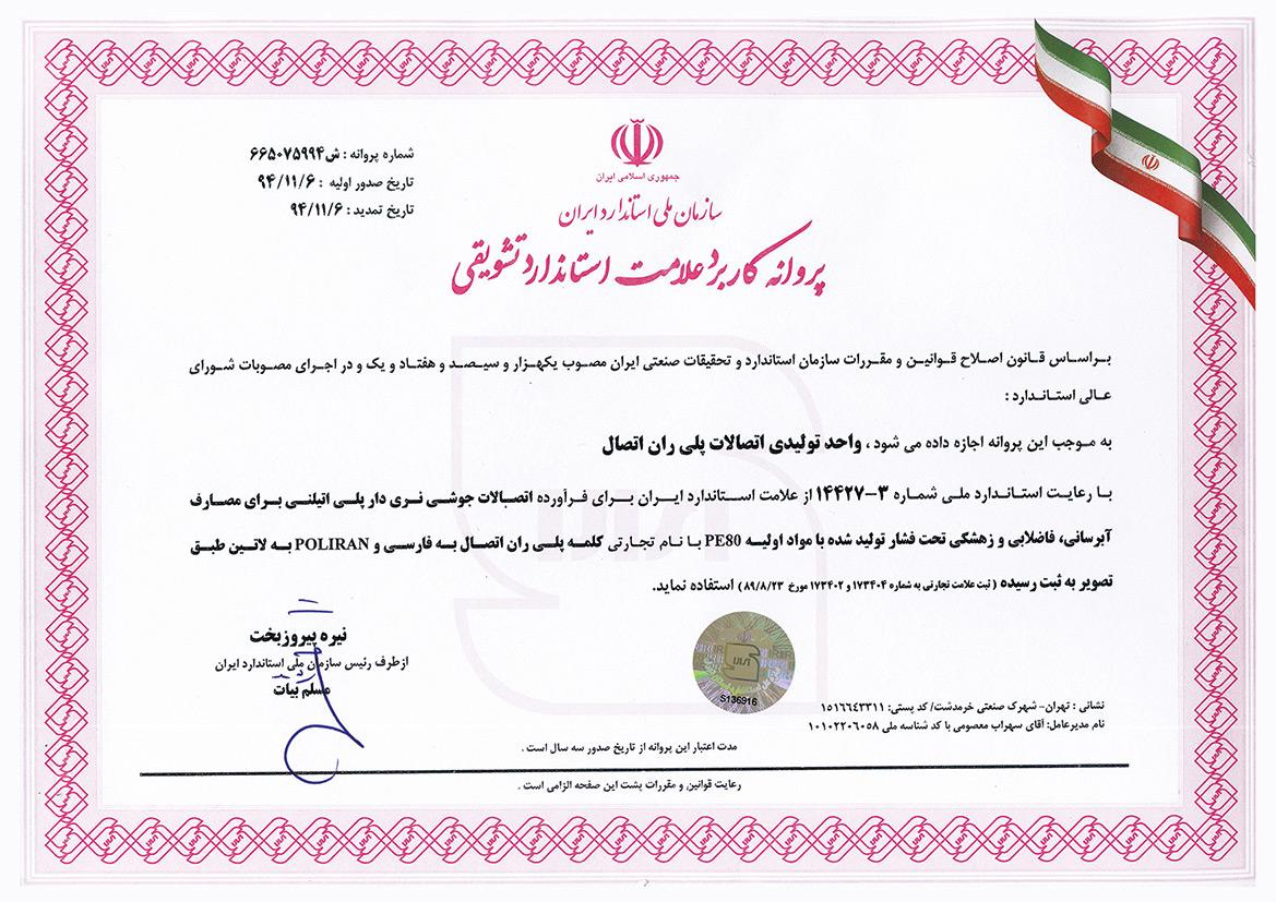 ISIRI 14427-3 Commend & Encouragement Standard Logo Application Permit