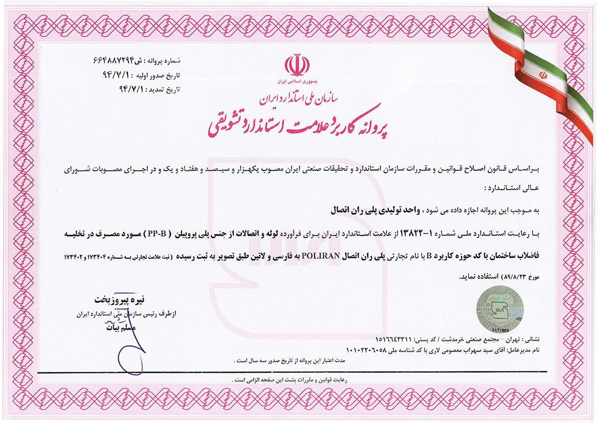 ISIRI 13822-1 Commend & Encouragement Standard Logo